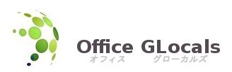 愛知県・岐阜県の在留資格・国際化ビジネス支援ならオフィスグローカルズ (行政書士 やまき総合法務事務所)