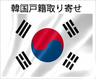 韓国戸籍取り寄せ