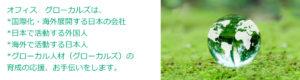 オフィスグローカルズは、国際化・海外展開する日本の会社、日本で活動する外国人、海外で活動する日本人、グローカル人材(グローカルズ)の育成の応援、お手伝いをします。